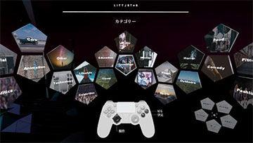 【PSVR】PlayStation VR向けLittlstarアプリでポルノ映像を独占配信!!のサムネイル画像