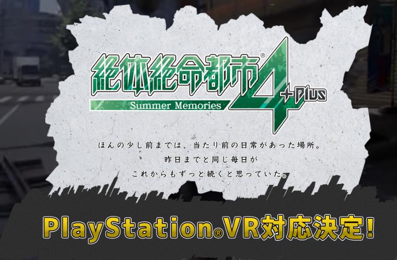 【PSVR】「絶体絶命都市4+」がPSVRに対応キタ――(゚∀゚)――!!のサムネイル画像