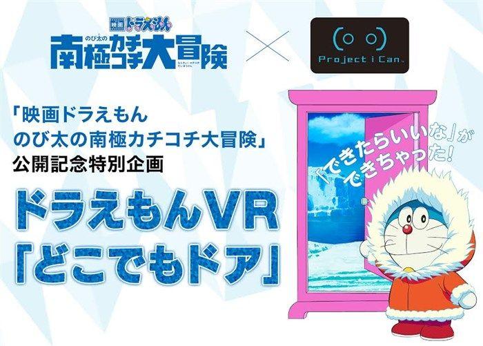 【VRイベント】バンダイナムコがVR「どこでもドア」を製作、先行試遊会を応募受付中!のサムネイル画像