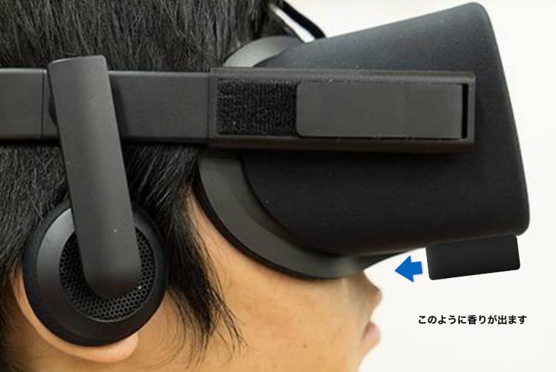 【VR】『女の子の香り』がするVR、実現へ──PSVR・Vive・Oculus対応の外付け匂いデバイス登場!!のサムネイル画像