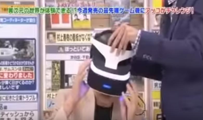【PSVR】和田アキ子がPSVRを体験した結果wwwwww【動画あり】のサムネイル画像