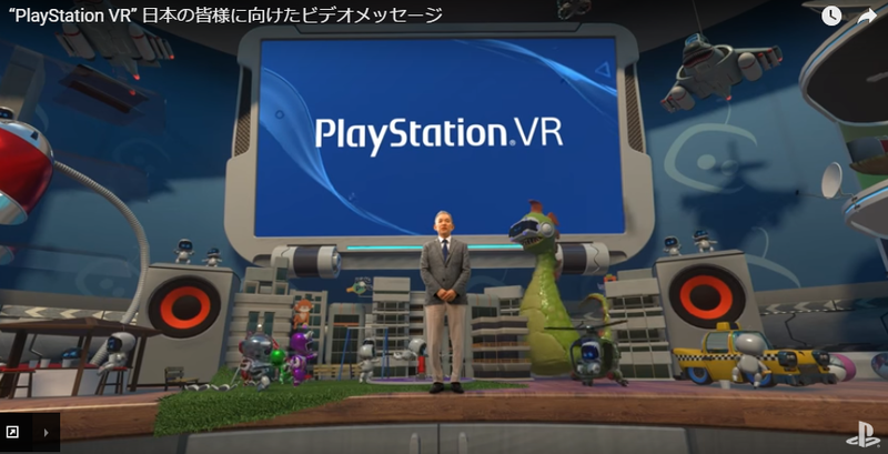 【速報】SONY公式よりPSVRの予約時期が発表される!!最新情報満載の動画「PSVR 日本の皆様に向けたビデオメッセージ」を配信!のサムネイル画像