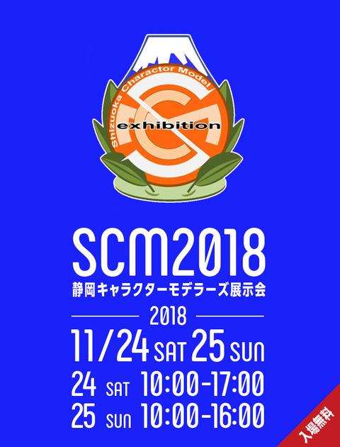 scmpac01