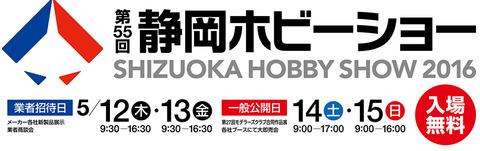 hobbyshow2016