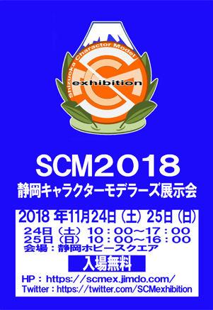 scm2018post