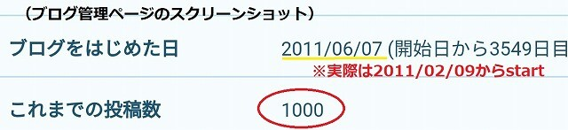 Screenshot_20210223_010038_jp.co.livedoor.android.blog