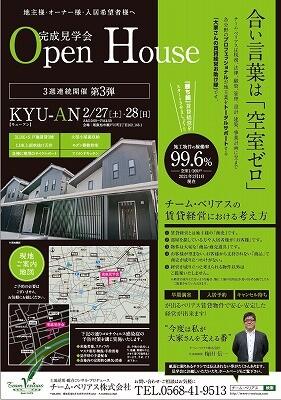 KYU-ANチラシ表