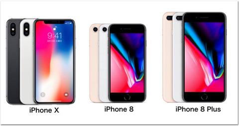 iphonex-8-plus913