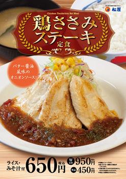 【画像あり】松屋の鶏ささみステーキ定食食ったんやが・・・