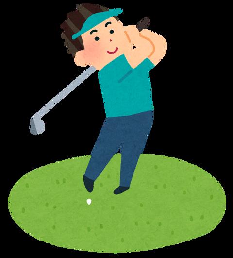 社会人のくせにゴルフもできない奴wwwwwwwwwwwwwwwwww