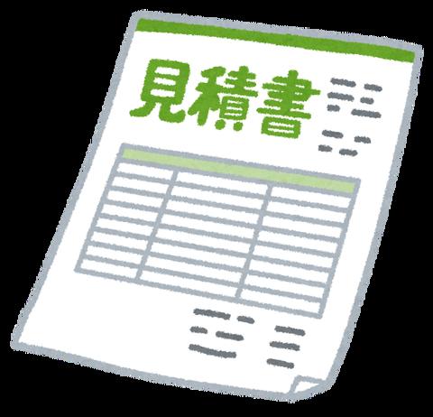 document_mitsumorisyo