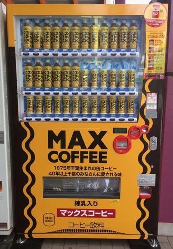 【画像あり】千葉県にマックスコーヒーだけの自販機登場wwwwwwwww