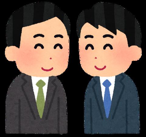 couple_egao_businessman