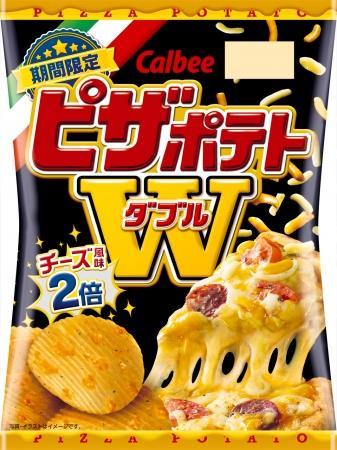 【画像あり】2倍チーズのピザポテトを開封した結果wwwwwwwwwwwww