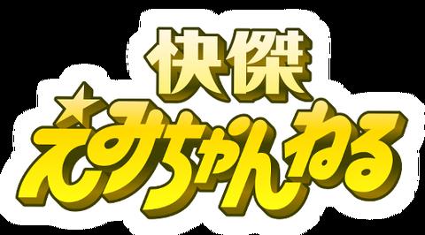 【衝撃】上沼恵美子「快傑えみちゃんねる」の視聴率wwwwww