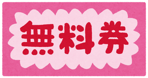ticket_muryou