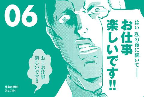 syachiku-himekuri004_fixw_730_hq