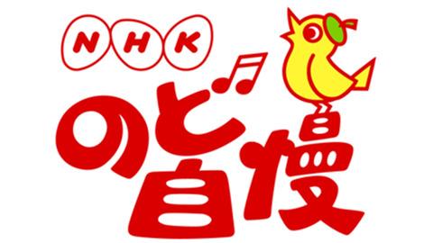 NHKのど自慢に出てくる一般人の雰囲気が大嫌いなんだがわかるやついる?