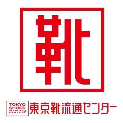 東京靴流通センターの対義語wwwwwwwwwwwww