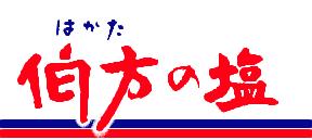 hakatanoshio