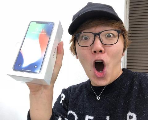 【悲報】iPhone X、ヒカキンにすら酷評される
