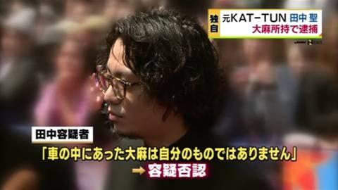【悲報】田中聖容疑者、過去のブログにヤバイ投稿が・・・
