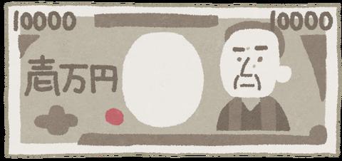 店員「一万円入りまーーす!!!」←これ意味あるの