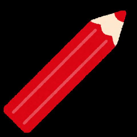 【画像あり】赤青鉛筆の境目ってこんな風になってるらしいwwwwww