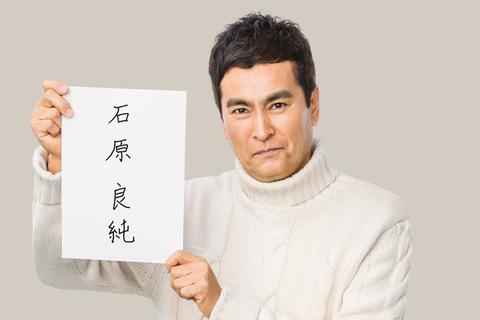 bnr_ishiharayoshizumi