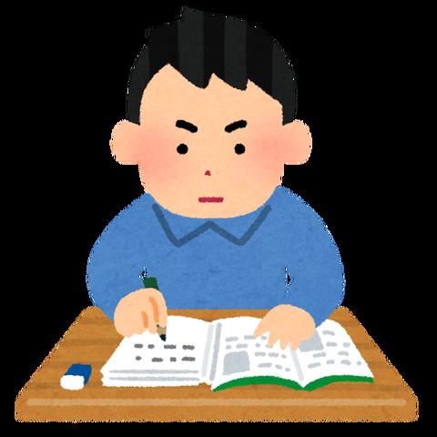 インキャ「いい大学行かなきゃ…」 陽キャ「勉強なんてしなくていいっしょ!ウェーイ!」