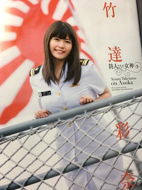 【画像あり】声優の竹達彩奈さん、自衛隊広報誌の表紙を飾るwwww胸がヤバいwwwwwww