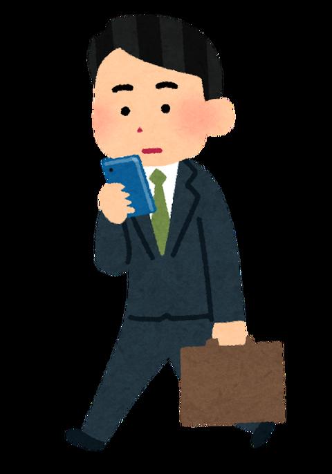 smartphone_businessman_walk