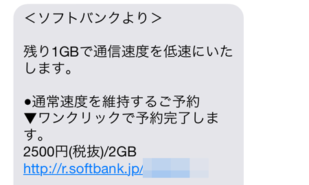 softbank-unlimited1