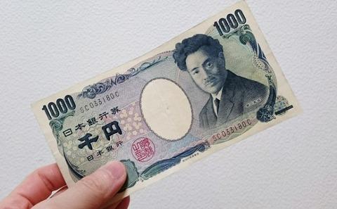 俺「この間の1000円返して?」友「え?昨日返したじゃん」俺(あ、返してもらったんだった…!)