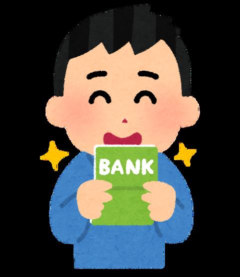 money_tsuchou_happy_man
