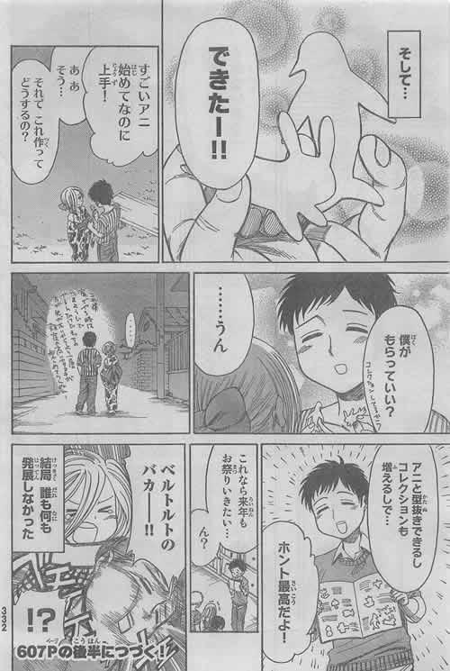 進撃の巨人中学 21話 ネタバレ 画バレ