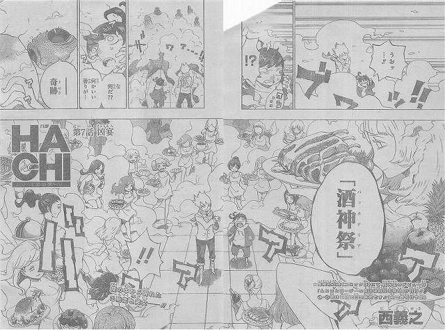 HACHI ハチ 7話 ネタバレ 画バレ