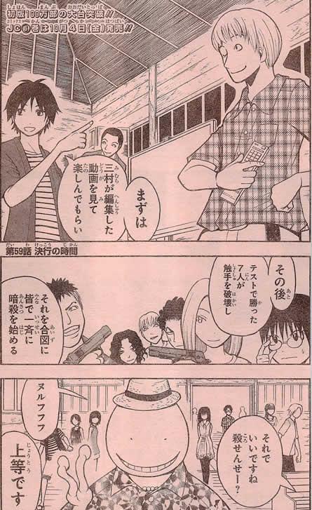 暗殺教室 最新 第59話 ネタバレ 画バレ