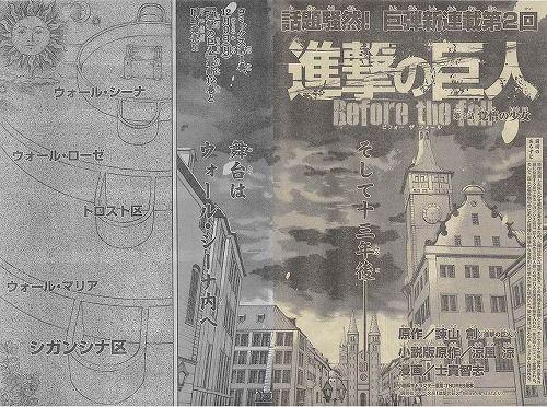 進撃の巨人 before the fall、2話の内容ネタバレと画バレ
