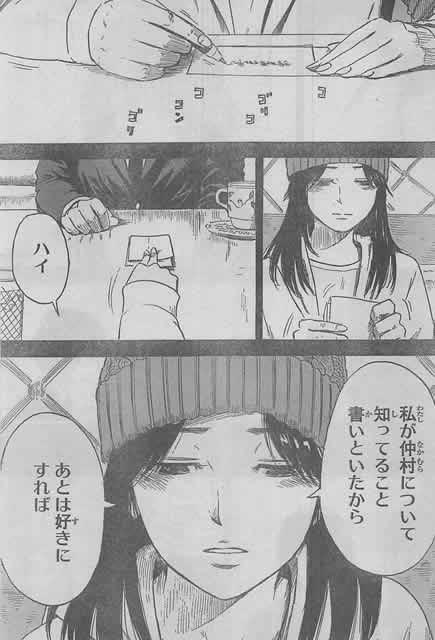 悪の華 50話 ネタバレ 画バレ