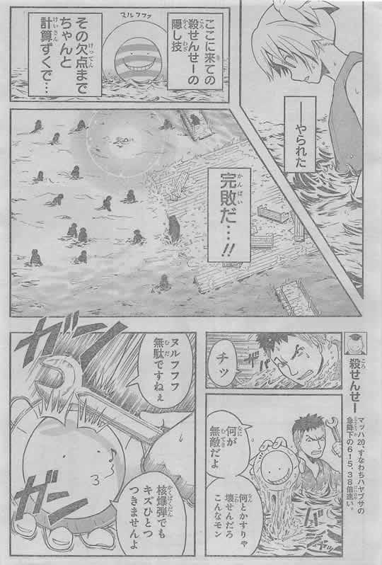暗殺教室 60話の画像 ネタバレ 画バレ