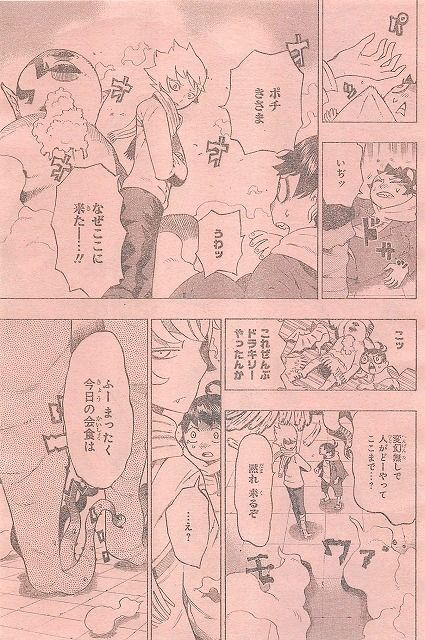HACHI 東京23宮 6話 ネタバレ 画バレ