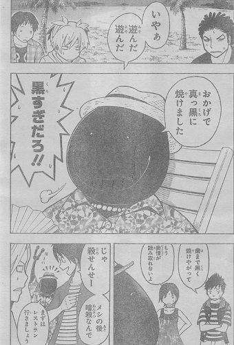 暗殺教室 58話 ネタバレ 画バレ
