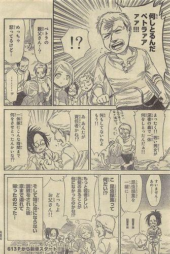 進撃!巨人中学校
