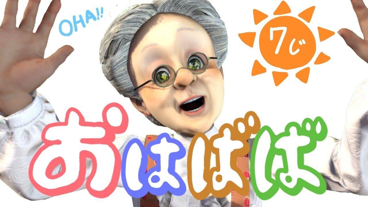 おはようバーチャルおばあちゃん【2021年7月11日号】