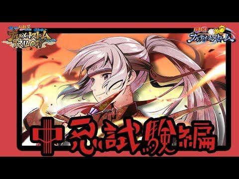 【NARUTO】火遁マスターへの旅。#2【ナルティメットストーム・トリロジー】