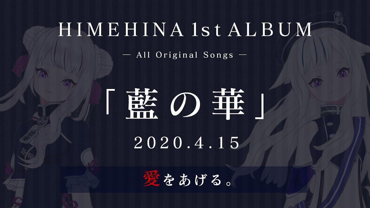 【爆祝】HIMEHINA 1stAL「藍の華」【ショート版XFD】