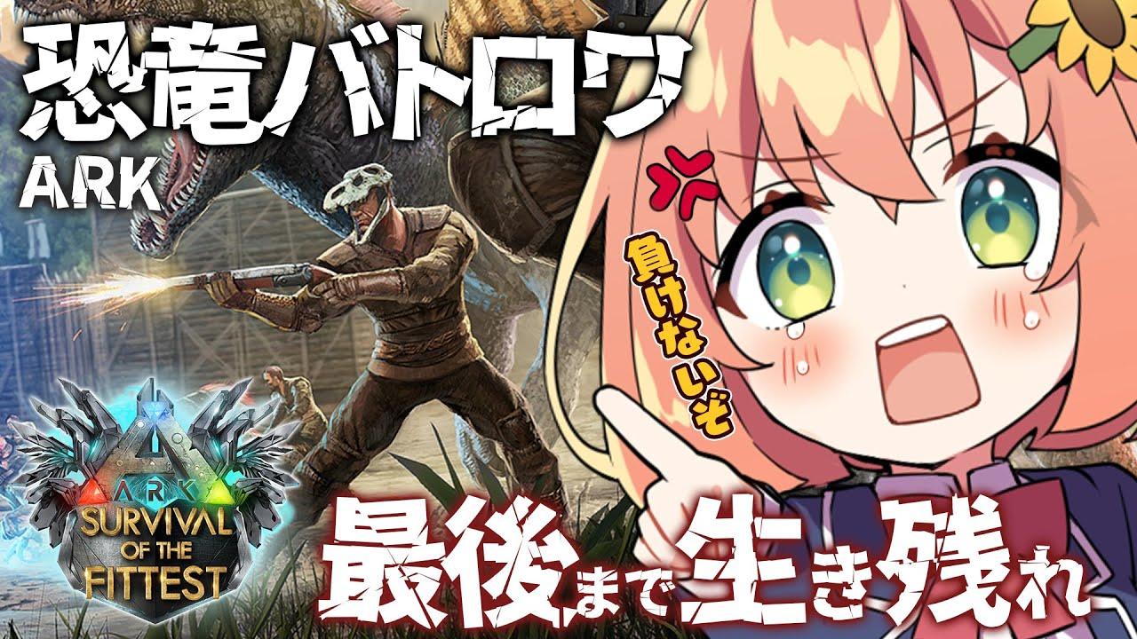 【ARK:恐竜バトロワ】恐竜を捕獲して、最後まで生き残れ!!【本間ひまわり/にじさんじ】