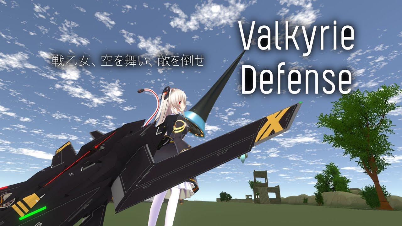 空を舞い、敵を倒せ 【Valkyrie Defense】