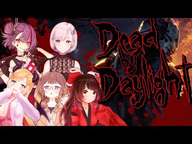 【DBD】はじめてのフルメンバー・・・!